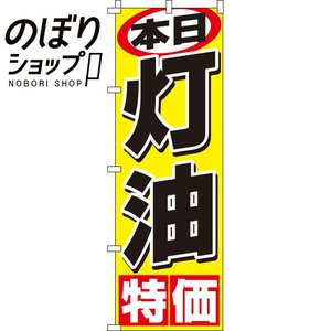 のぼり旗「本日灯油特価」 のぼり/幟|itamiartstore