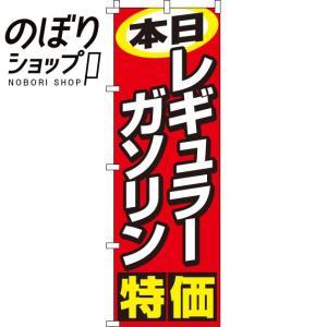 のぼり旗「本日レギュラーガソリン特価」 のぼり/幟|itamiartstore
