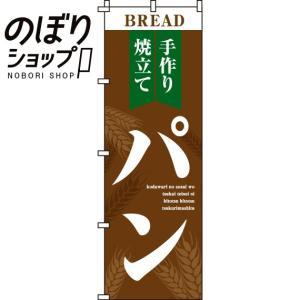 のぼり旗「手作り焼立てパン」 のぼり/幟|itamiartstore
