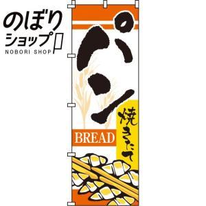 のぼり旗「パン」 のぼり/幟|itamiartstore