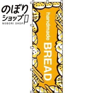 のぼり旗「BREAD」 のぼり/幟|itamiartstore