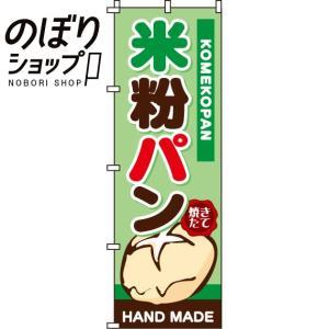 のぼり旗「米粉パン」 のぼり/幟|itamiartstore