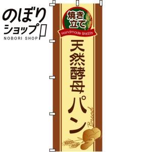 のぼり旗「天然酵母パン」 のぼり/幟|itamiartstore
