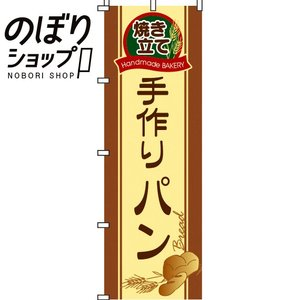 のぼり旗「手作りパン」 のぼり/幟|itamiartstore