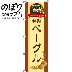 のぼり旗「特製ベーグル」 のぼり/幟|itamiartstore
