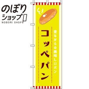 のぼり旗 コッペパン 黄色 0230017IN