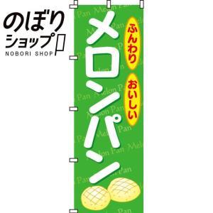 のぼり旗「メロンパン」 のぼり/幟|itamiartstore