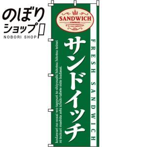 のぼり旗「サンドイッチ」 のぼり/幟|itamiartstore