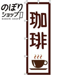 のぼり旗「珈琲」のぼり/幟|itamiartstore
