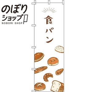 のぼり旗 食パン  0230089IN