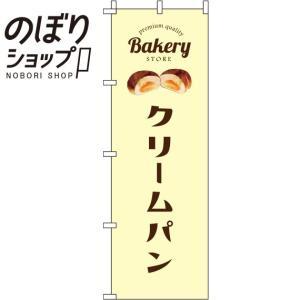 のぼり旗 クリームパン 黄色 0230091IN