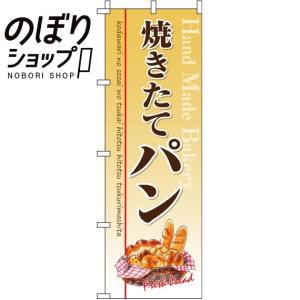 のぼり旗「焼きたてパン」 のぼり/幟|itamiartstore