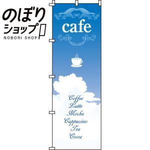 のぼり旗 cafe(カフェ) 0230200IN