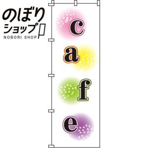 のぼり旗 cafe(カフェ) 0230202IN