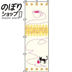 のぼり旗 CAFE(カフェ) 0230203IN