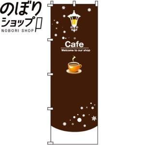 のぼり旗 cafe(カフェ) 0230204IN