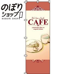 のぼり旗 cafe(カフェ) 0230205IN