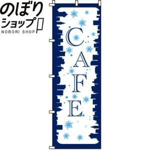 のぼり旗 CAFE(カフェ) 0230206IN