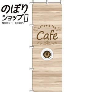 のぼり旗 Cafe 0230210IN