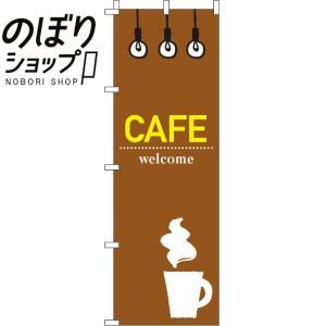 のぼり旗 CAFE(カフェ) 0230212IN