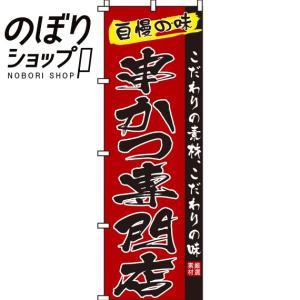 のぼり旗 串かつ専門店 0250047IN