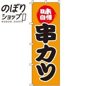 のぼり旗 串カツ オレンジ 0250055IN