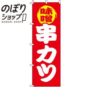 のぼり旗 味噌串カツ 赤 0250057IN