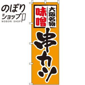 のぼり旗 味噌串カツ オレンジ 0250058IN