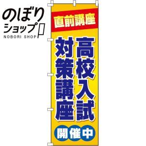 のぼり旗 高校入試対策講座 0270060IN