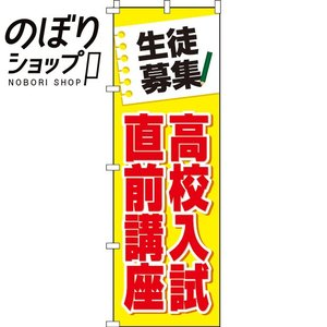 のぼり旗 高校入試直前講座 0270061IN
