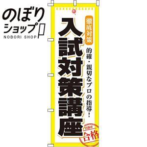 のぼり旗 入試対策講座 0270063IN