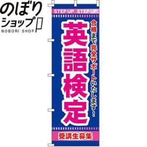 のぼり旗 英語検定 0270105IN