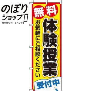 のぼり旗 無料体験授業 0270206IN