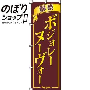のぼり旗 ボジョレーヌーヴォー 0280150IN...