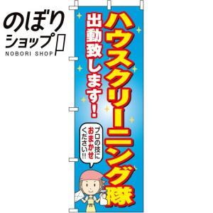 のぼり旗「ハウスクリーニング隊」のぼり/幟|itamiartstore