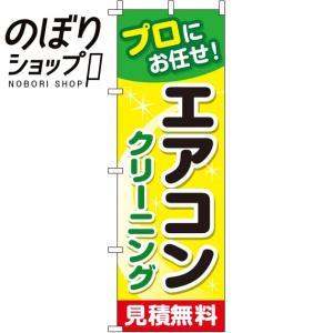 のぼり旗「エアコンクリーニング」 のぼり/幟|itamiartstore