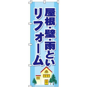 のぼり旗 屋根・壁・雨といリフォーム 0350006IN