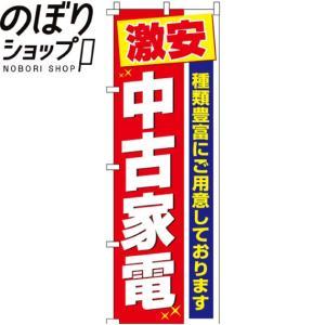 のぼり旗「激安中古家電」 のぼり/幟|itamiartstore