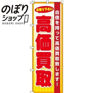 のぼり旗「高価買取」 のぼり/幟|itamiartstore