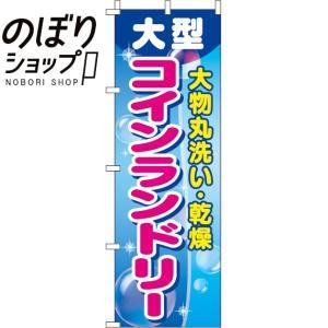 のぼり旗「大型コインランドリー」 のぼり/幟|itamiartstore