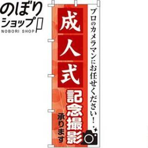 のぼり旗「成人式「記念撮影」のぼり/幟|itamiartstore