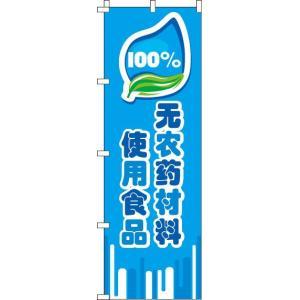 のぼり旗「100%無農薬食材を使用_蒼」 のぼり/幟|itamiartstore