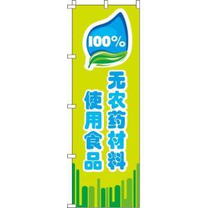 のぼり旗「100%無農薬食材を使用_緑」 のぼり/幟|itamiartstore