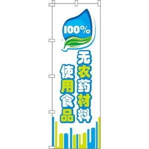 のぼり旗「100%無農薬食材を使用_白」 のぼり/幟|itamiartstore