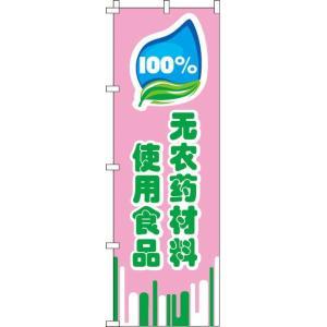 のぼり旗「100%無農薬食材を使用_ピンク」 のぼり/幟|itamiartstore