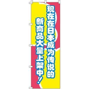 のぼり旗「今、日本国内で話題の新商品がぞくぞく入荷中!_赤」 のぼり/幟|itamiartstore