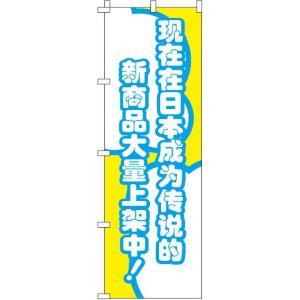 のぼり旗「今、日本国内で話題の新商品がぞくぞく入荷中!_黄」 のぼり/幟|itamiartstore