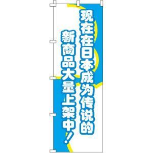 のぼり旗「今、日本国内で話題の新商品がぞくぞく入荷中!_青」 のぼり/幟|itamiartstore