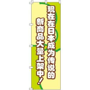 のぼり旗「今、日本国内で話題の新商品がぞくぞく入荷中!_緑」 のぼり/幟|itamiartstore
