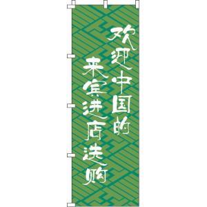 のぼり旗「中国のお客様大歓迎_是非お立ち寄りください_緑」 のぼり/幟|itamiartstore